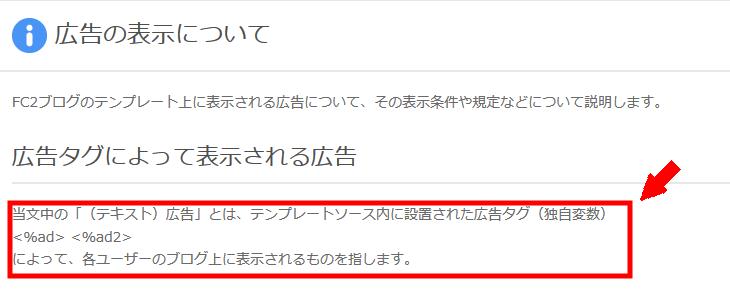 FC2ブログのスマホの広告を消す方法3 (1)