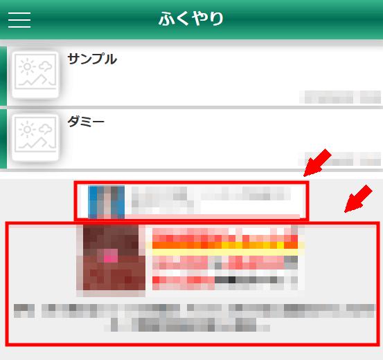 FC2ブログのスマホの広告を消す方法3 (12)