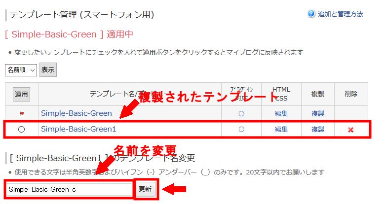 FC2ブログのスマホの広告を消す方法3 (3)