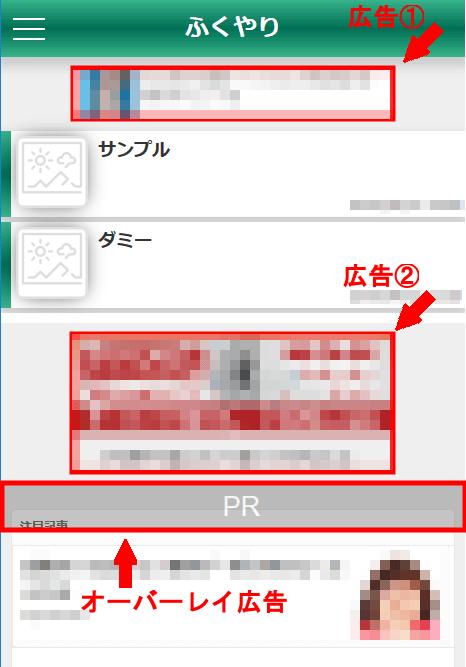FC2ブログのスマホの広告を消す方法3 (7)