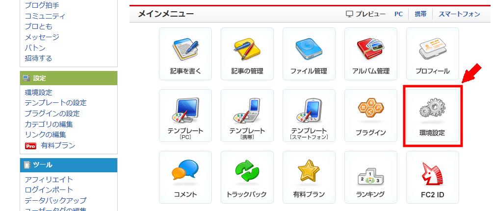 FC2ブログのパソコンの広告を消す方法3 (1)
