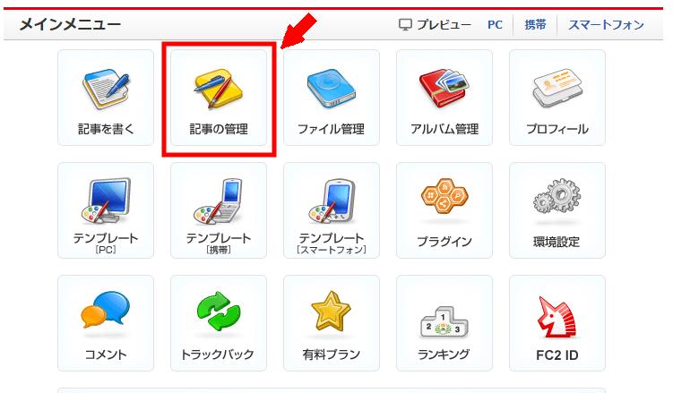 FC2ブログのパソコンの広告を消す方法3 (11)