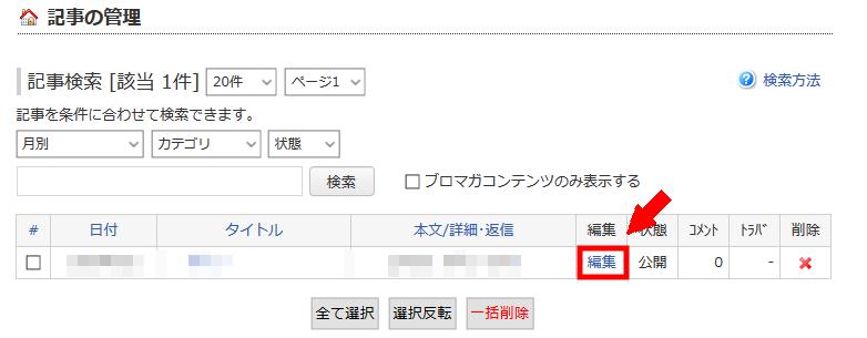 FC2ブログのパソコンの広告を消す方法3 (12)