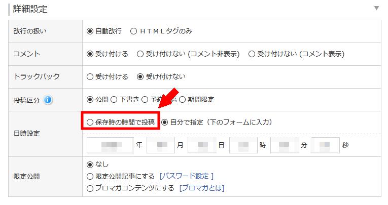 FC2ブログのパソコンの広告を消す方法3 (13)