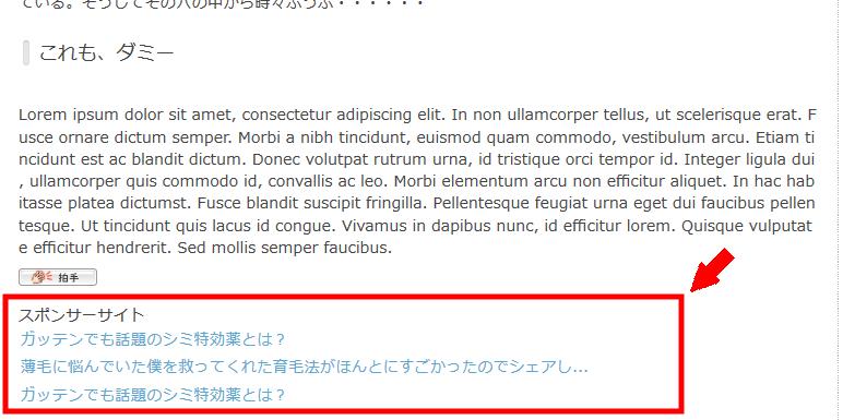 FC2ブログのパソコンの広告を消す方法3 (3)