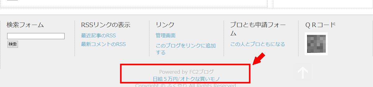 FC2ブログのパソコンの広告を消す方法3 (4)
