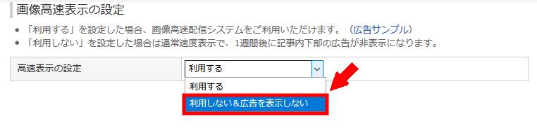 FC2ブログのパソコンの広告を消す方法3 (8)