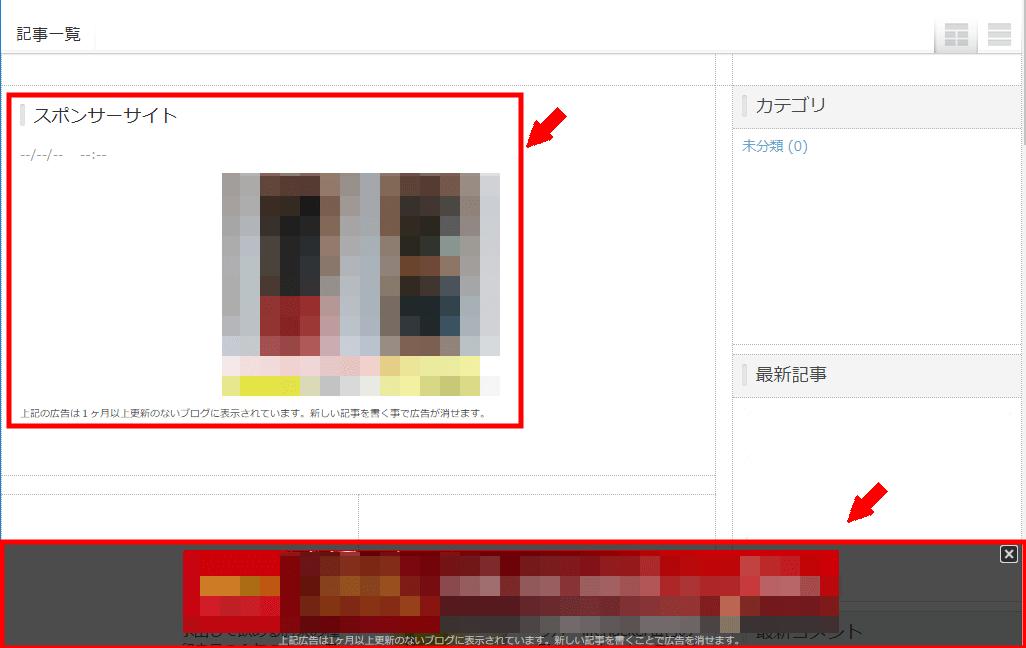 FC2ブログのパソコンの広告を消す方法3 (9)