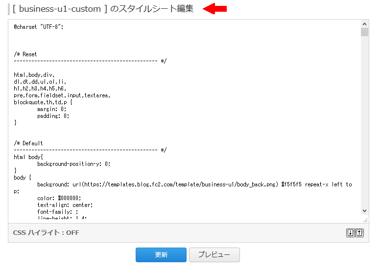 FC2ブログのページの先頭へ戻るボタンを作る方法3 (6)