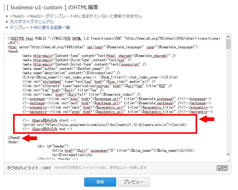 FC2ブログのページの先頭へ戻るボタンを作る方法3 (7)