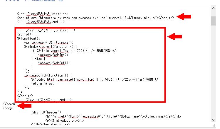 FC2ブログのページの先頭へ戻るボタンを作る方法3 (8)
