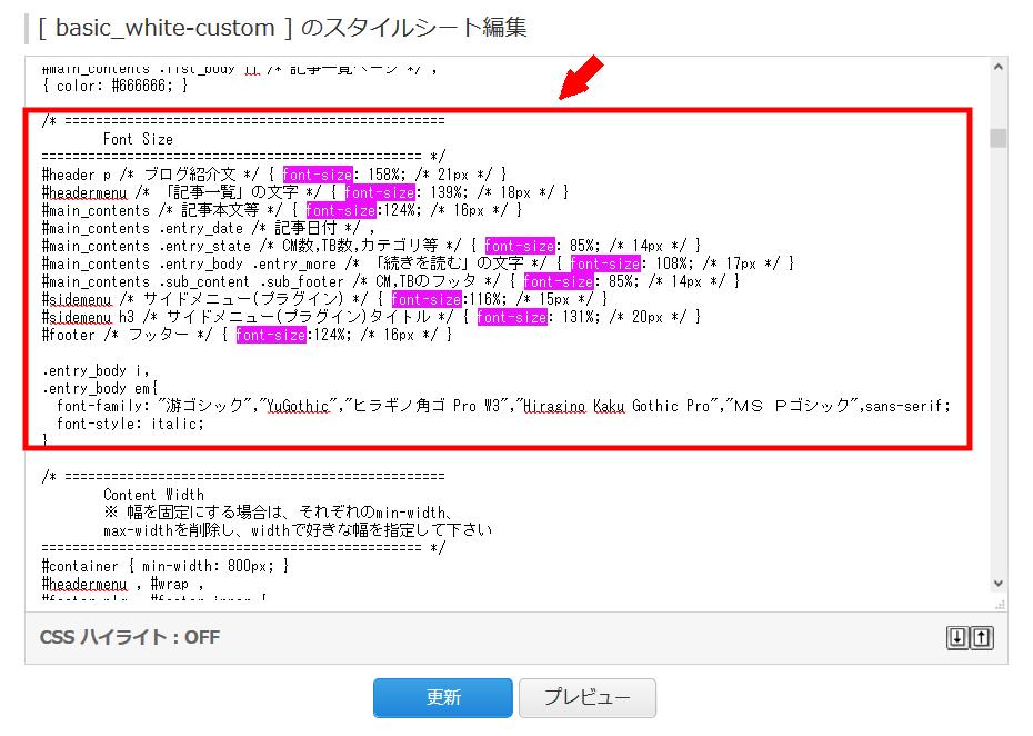 FC2ブログの文字の大きさと色を変更する方法3 (6)