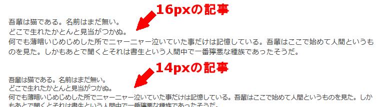 FC2ブログの文字の大きさと色を変更する方法3 (7)