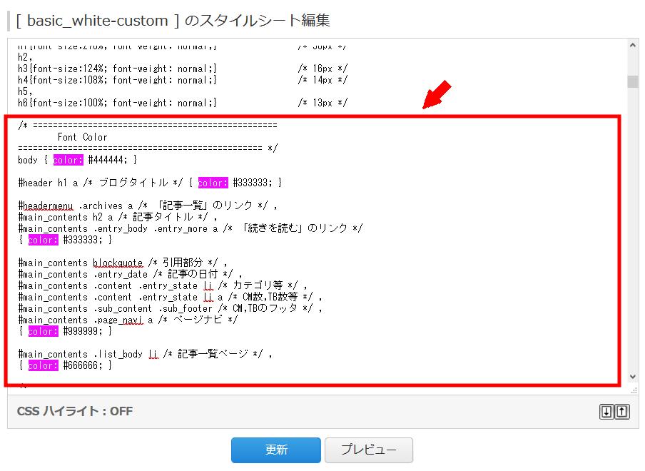 FC2ブログの文字の大きさと色を変更する方法3 (8)