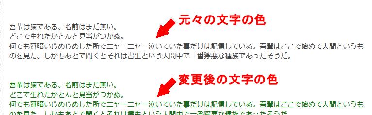 FC2ブログの文字の大きさと色を変更する方法3 (9)