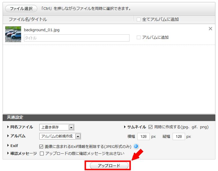 FC2ブログの画像にリンクをつける方法3 (10)