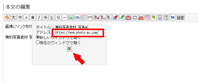 FC2ブログの画像にリンクをつける方法3 (2)