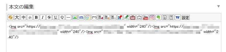 FC2ブログの画像を横並び表示させる方法3 (5)