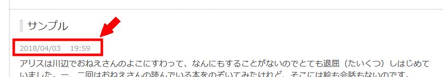 FC2ブログの記事の日付を非表示にする方法3 (1)