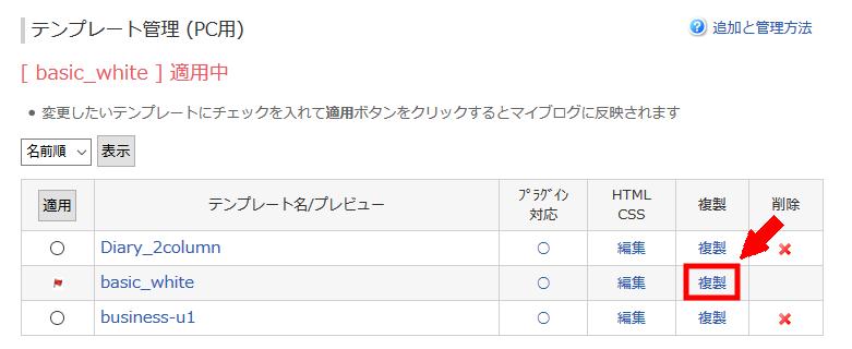 FC2ブログの記事の日付を非表示にする方法3 (2)