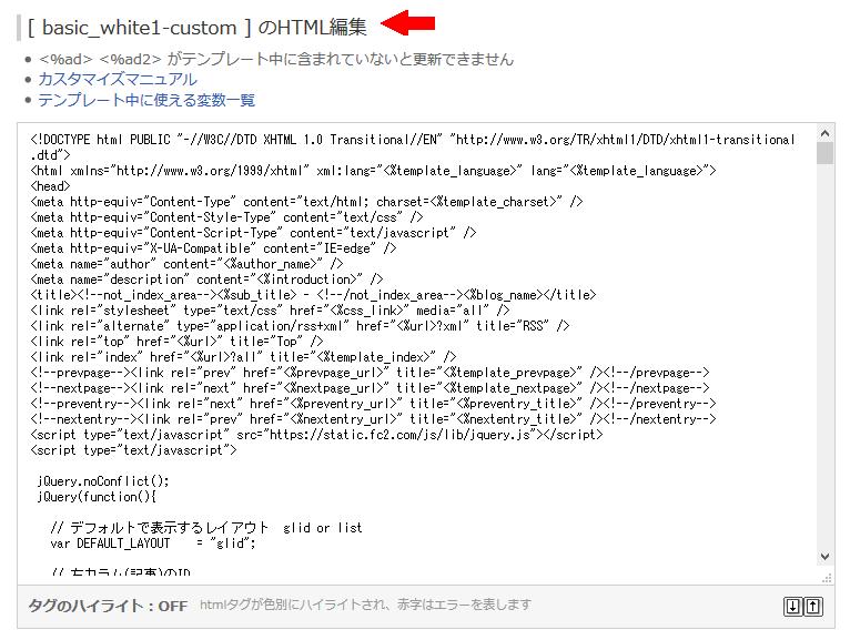 FC2ブログの記事の日付を非表示にする方法3 (5)