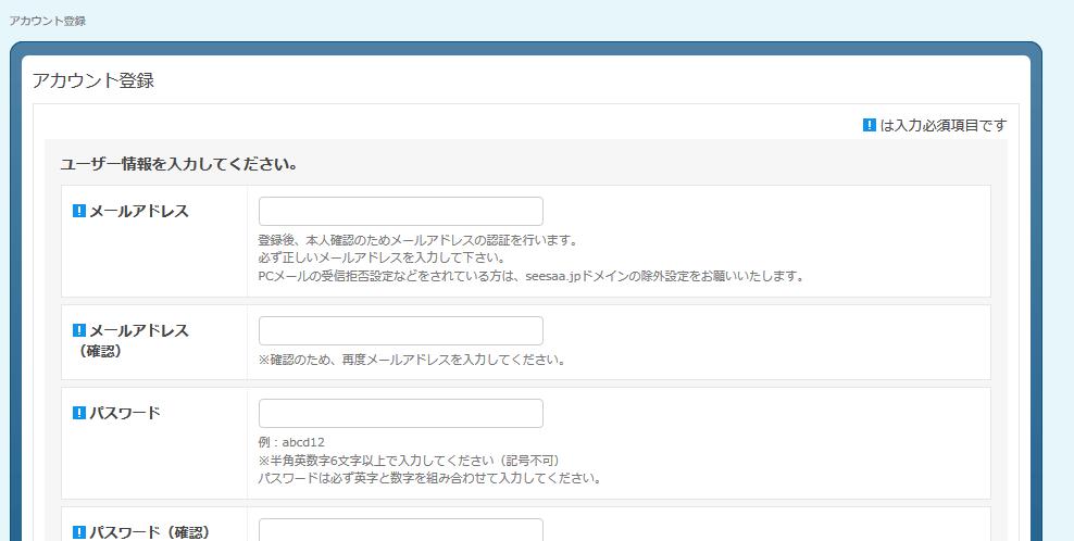 シーサーブログの無料会員登録の仕方2 (2)