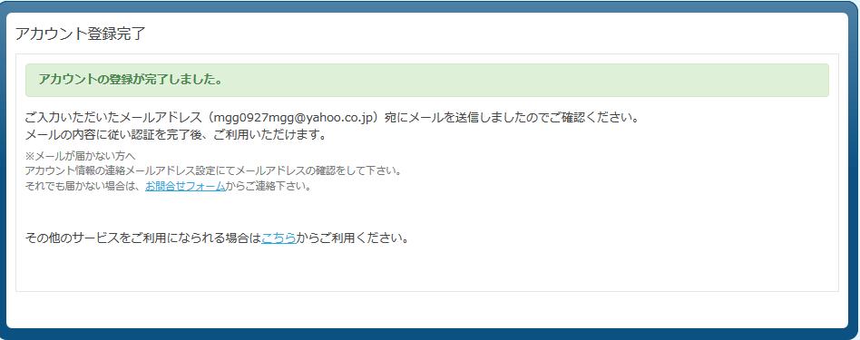 シーサーブログの無料会員登録の仕方2 (4)