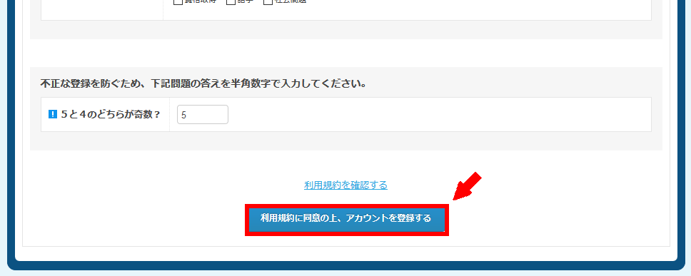 シーサーブログの無料会員登録の仕方3(3)