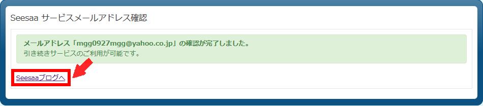 シーサーブログの無料会員登録の仕方3(6)