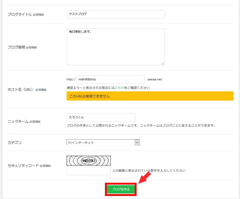 シーサーブログの無料会員登録の仕方4(8)