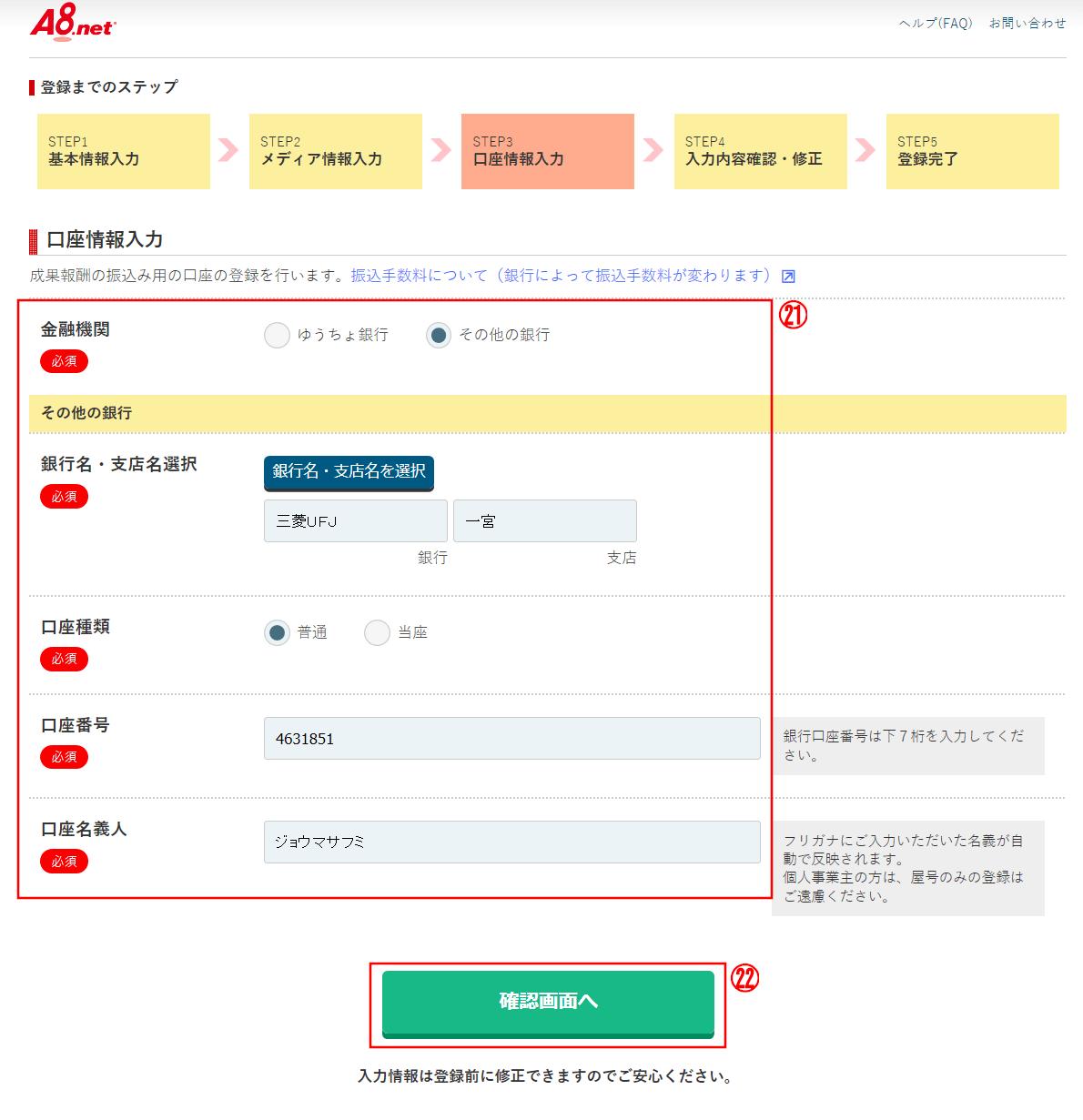A8net無料会員登録修正版2 (3)