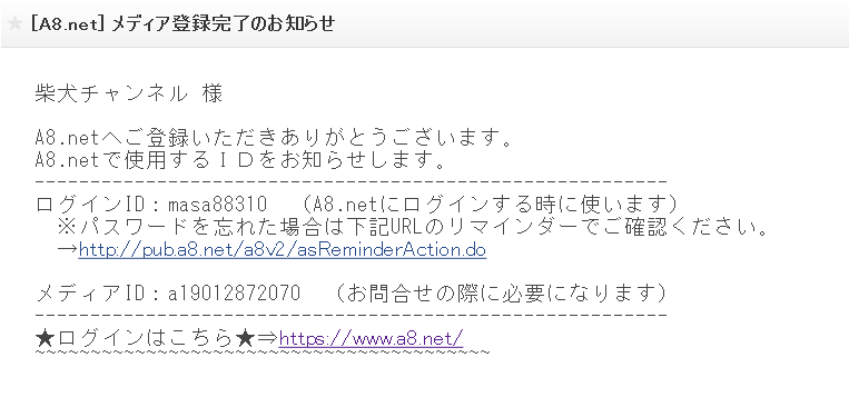 A8net無料会員登録修正版2 (6)