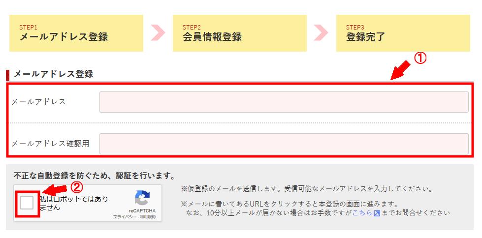 A8netに無料会員登録する方法3 (2)