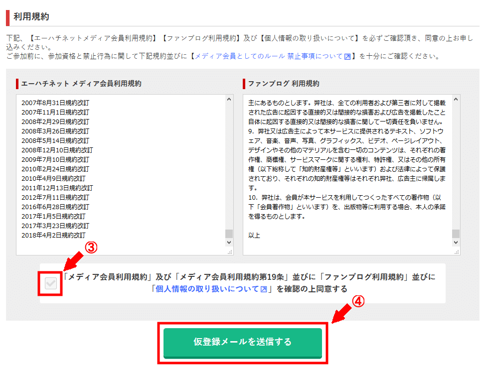 A8netに無料会員登録する方法3 (3)
