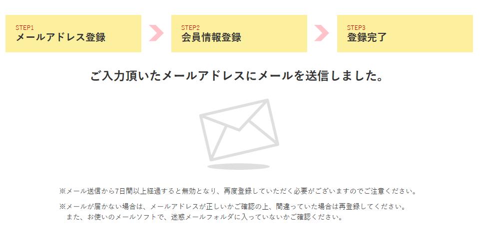 A8netに無料会員登録する方法3 (4)