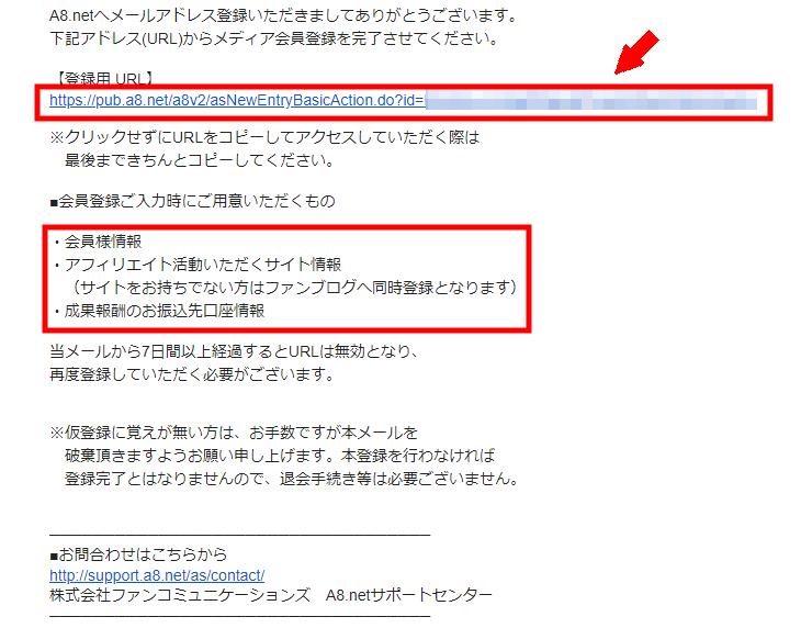 A8netに無料会員登録する方法3 (5)