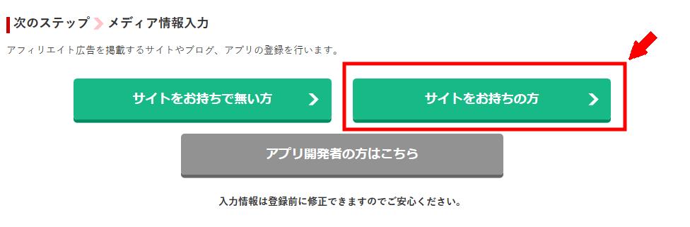 A8netに無料会員登録する方法3 (9)