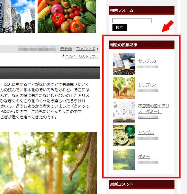 FC2ブログに最新記事をサムネイル画像付きで表示させる方法3 (8)