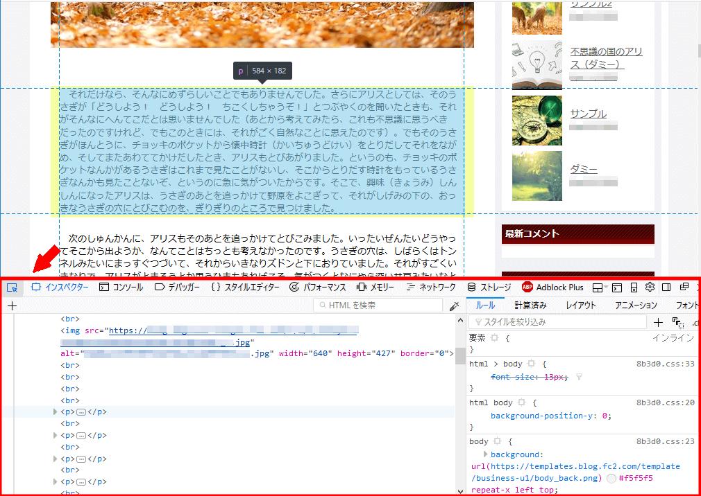 FC2ブログのCSSが反映されないときの対処方法3 (7)