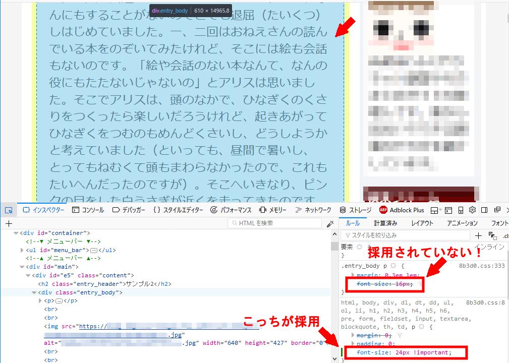 FC2ブログのCSSが反映されないときの対処方法3 (8)