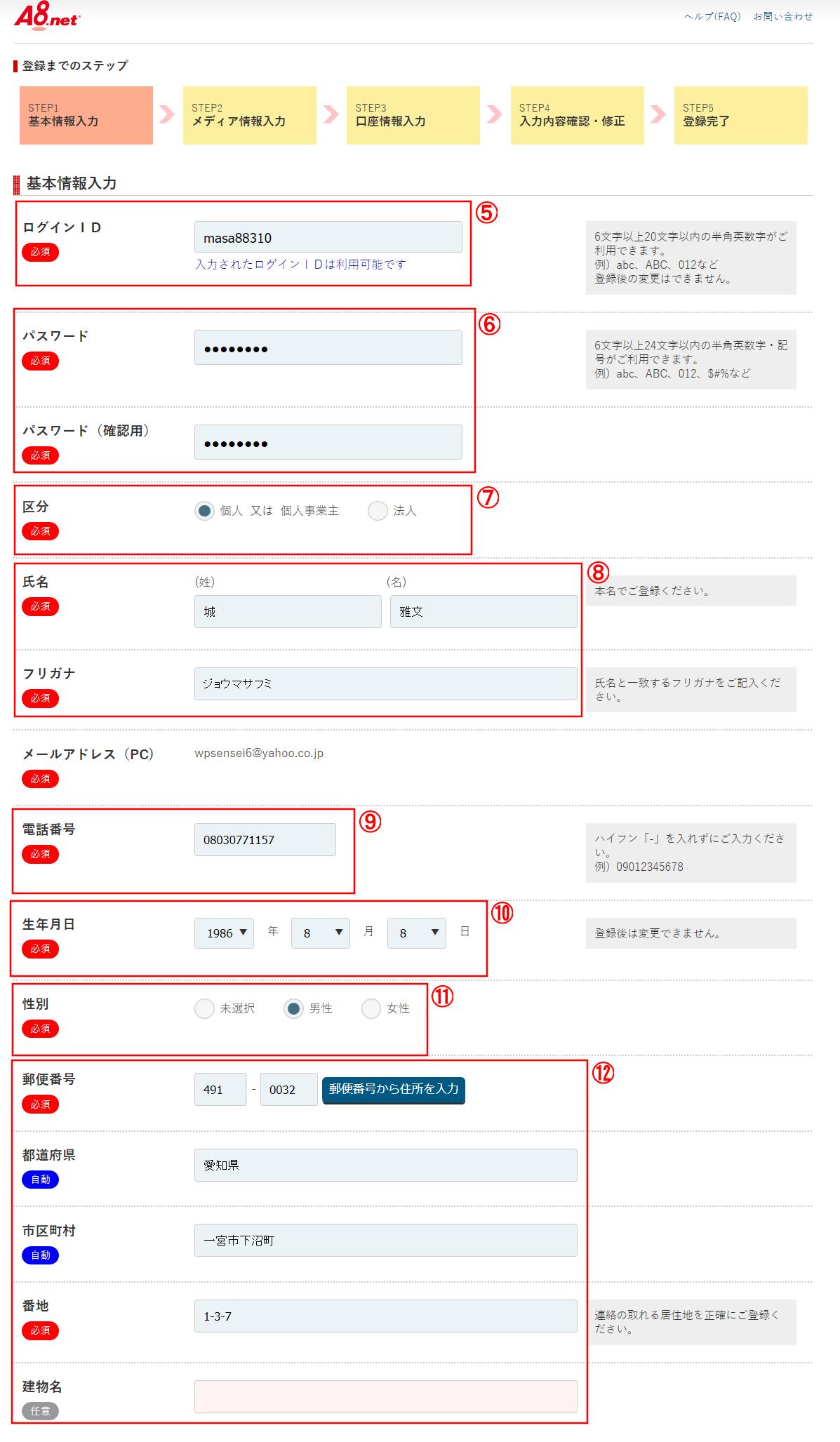 A8net無料会員登録修正版2 (1)