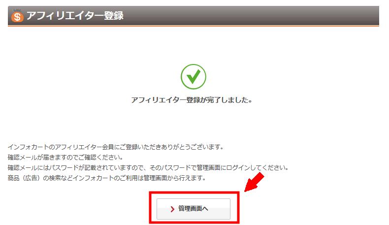 インフォカートに無料会員登録する方法3 (13)