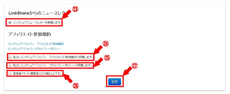 LinkShareの無料会員登録の仕方3 (6)