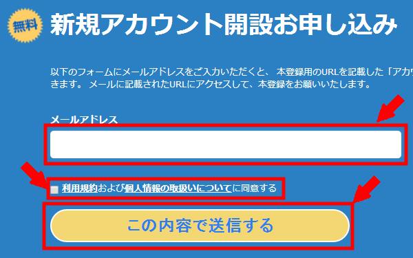 GAMEFEATの無料会員登録の仕方3 (1)