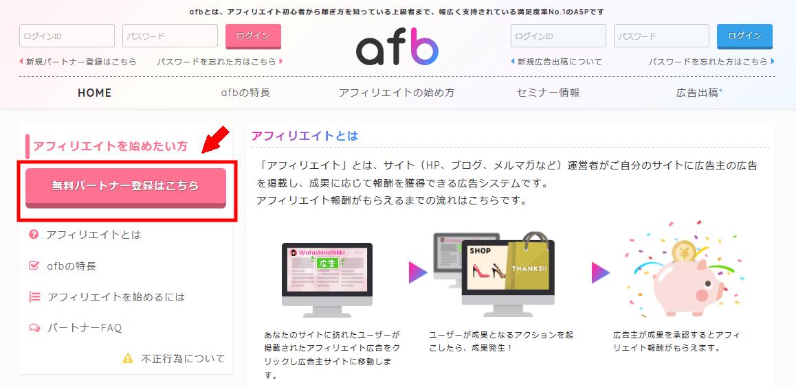アフィBに無料会員登録する方法3 (1)