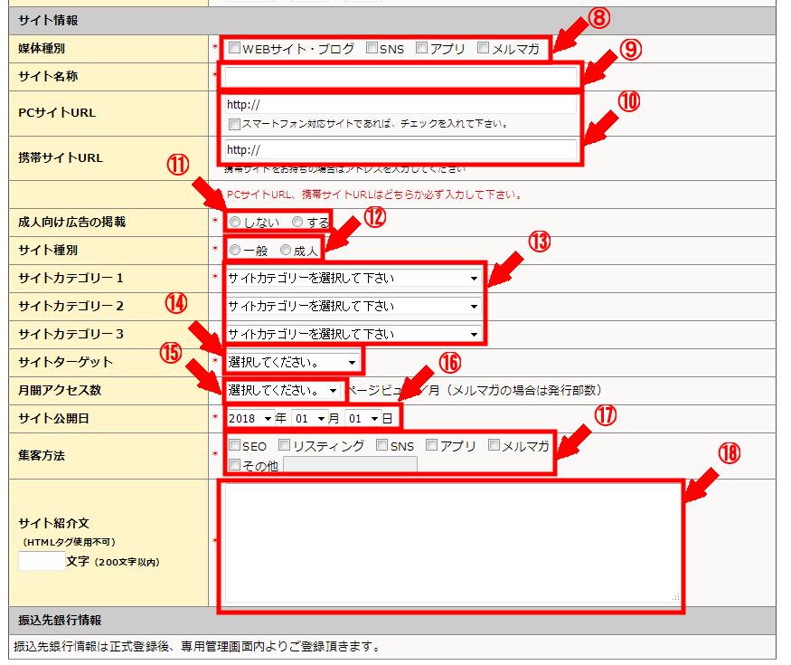 バナーブリッジの無料会員登録の仕方3 (3)