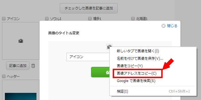 アメブロにファビコン画像を設定する方法3 (10)