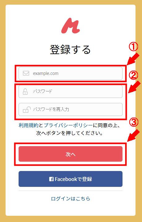 モノオクホスト無料会員登録の仕方3 (3)