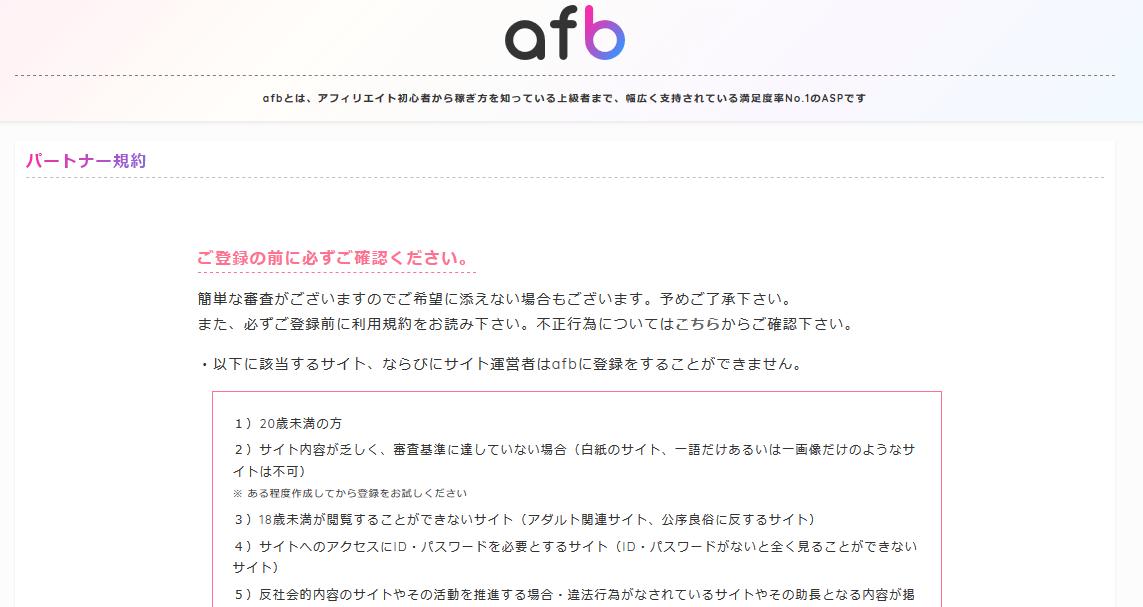 アフィBに無料会員登録する方法3 (2)