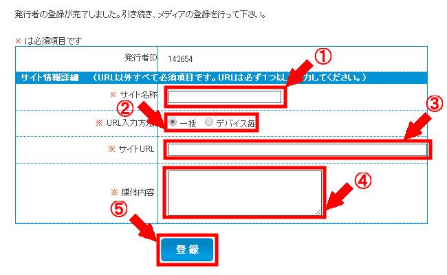 Smart-C(スマート・シー)の無料会員登録の仕方3 (8)